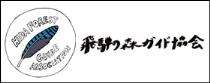 飛騨の森ガイド協会リンク