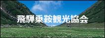 飛騨乗鞍観光協会リンク