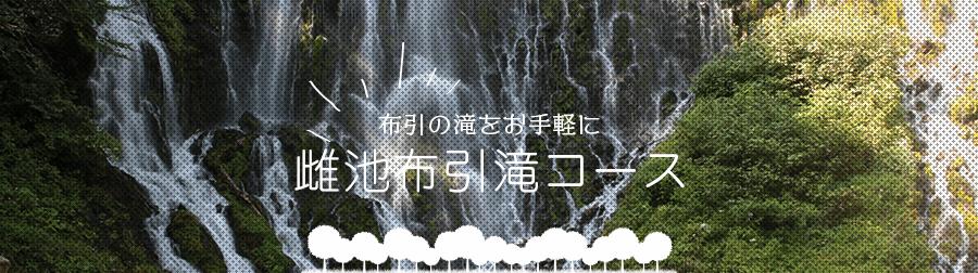 布引の滝をお手軽に 雌池布引滝コース